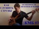 Как глушить струны, Особенности звукоизвлечения - 1 часть (КМБ 3)