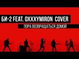 Би-2 Feat. Oxxxymiron - Пора возвращаться домой (cover by Таймсквер)