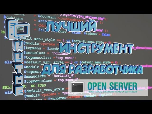 Средство для разработки Open Server, установка, первичная настройка