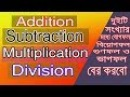 Sum Subtraction Multiplication and Division in fortran program