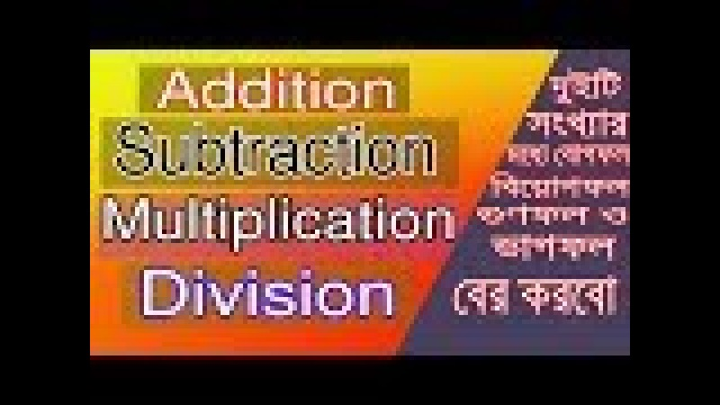 Sum,Subtraction,Multiplication and Division in fortran program