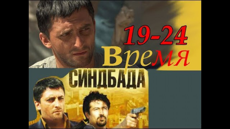 Шпионский,приключенческий боевик,Фильм ВРЕМЯ СИНДБАДА,серии19-24,увлекательный п...
