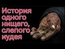 История одного нищего, слепого иудея, который порицал Пророка Мухаммада мир ему...