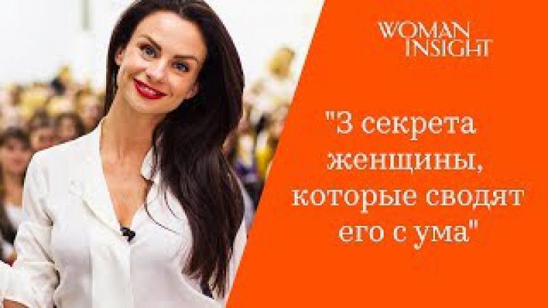 З секрета женщины, которые сводят его с ума - Керимова Светлана