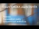 Падарожжа Дылетанта. Вёска Тракелі Воранаўскага раёна Гродзенскай вобласці