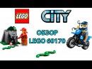 Обзор Lego City 60170 Погоня на внедорожниках