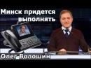 Укр власть в панике. Волкер вышел ей боком. Минск придется выполнять. Олег Волошин.