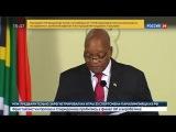 Новости на «Россия 24»  •  В Претории избран новый президент ЮАР