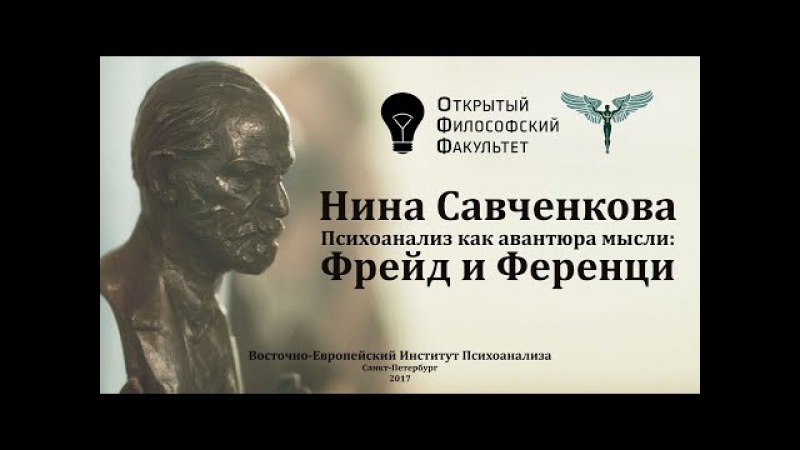 Нина Савченкова. Психоанализ как авантюра мысли: Фрейд и Ференци. Лекция 2.