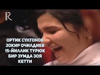 Ортик Султонов - Зокир Очилдиев - 15-йиллик турюк бир зумда зоя кетти