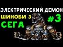 Электрический демон - Shinobi III: Return of the Ninja Master 3