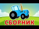 Синий трактор едет и везет сюрпризы Смотреть все серии Мультик про машинки для мальчиков