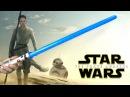 Световой меч Рей Люка Скайуокера из кинофильма Звездные войны Пробуждение силы