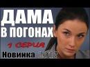 Поучительный фильм ДАМА В ПОГОНАХ Русские мелодрамы 2017 сериалы новинки HD 2017