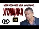 КЛАССНЫЙ РУССКИЙ БОЕВИК Угонщики. фильмы боевики 2017