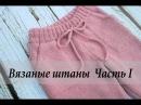 Вязаные штаны (брюки) Часть 1