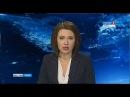Вести-Томск. Выпуск 2045 от 12.03.2018