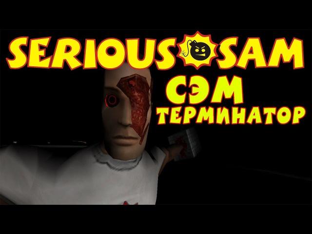 Прохождение карты для Serious Sam. Карта