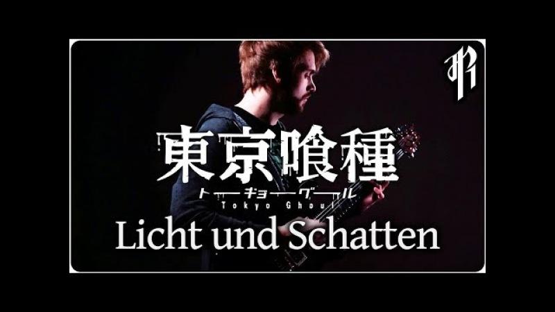 Tokyo Ghoul - Licht und Schatten || Guitar Cover by RichaadEB