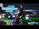 Need for speed Underground 2 - Новый регион, новая тачка [04]