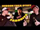 Uzboom Tv Ga Otvet (ОТВЕТ) Uzboom Tv uchun Parodiya