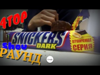 ShouРАУНД- ТОП СНИКЕРС(TOP SNICKERS)SNICKERS SUPER,SNICKERS ЛЕСНОЙ ОРЕХ,SNICKERS БЕЛЫЙ,SNICKERS DARK
