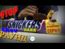ShouРАУНД ТОП СНИКЕРС TOP SNICKERS SNICKERS SUPER SNICKERS ЛЕСНОЙ ОРЕХ SNICKERS БЕЛЫЙ SNICKERS DARK