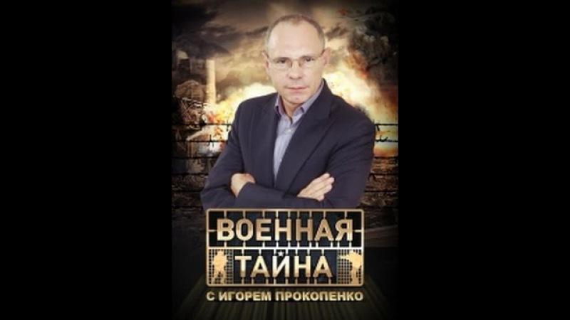 Военная тайна с Игорем Прокопенко (16.10.2010)