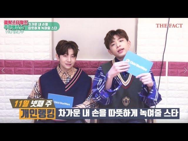'클릭스타워즈' 11월 넷째 주 아이돌 랭킹 TOP 3