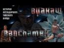 БУАКАВ БАНЧАМЕКИстория Легендарного Тайского Бойца