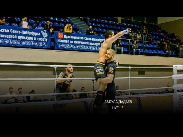 Абдула Дадаев Live - 3