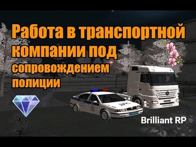 CRMP - GreenTech RP | Работа в транспортной компании под сопровождением полиции