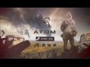 Норка Орка ATOM RPG Post apocalyptic Trailer