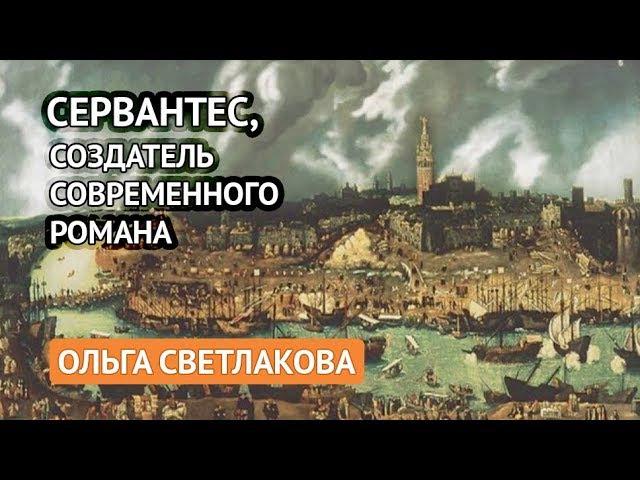 Сервантес создатель современного романа Ольга Светлакова