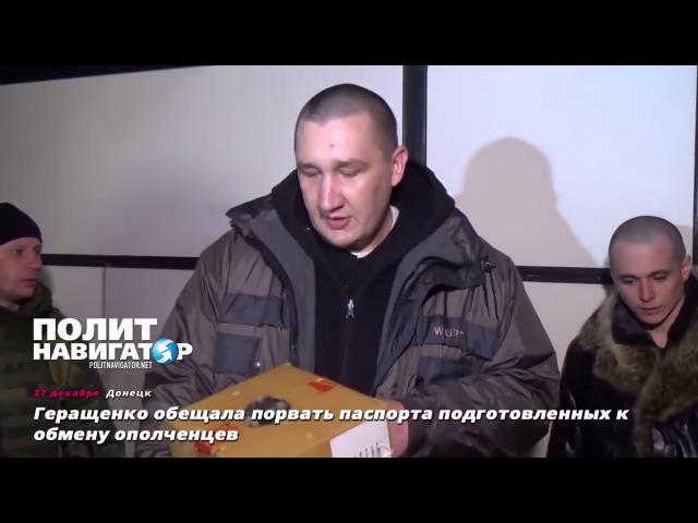 Как Порошенко опозорился на обмене военнопленных