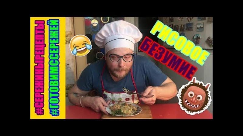 Курица с овощами и рисом / Годное хрючево экслюзив от Серджио