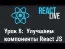 Курс React JS Live. Урок 8: Улучшаем компоненты в