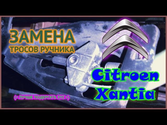 Citroen Xantia | Замена тросов ручника