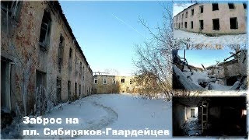 Заброшенное здание на пл Сибиряков Гвардейцев Новосибирск