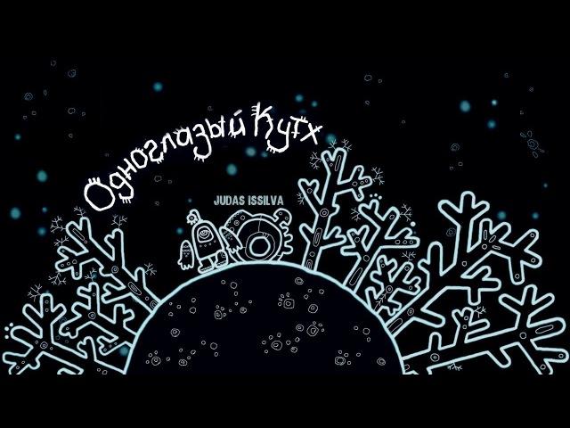 One Eyed Kutkh → Ни слова!