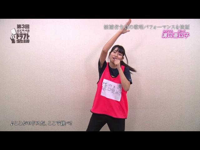 「第3回AKB48グループドラフト会議」候補者 60番 溝口亜以子 パフォーマンス A