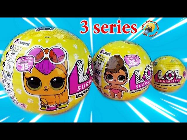 ЛОЛ Сюрпризы 3 серия Питомцы для кукол Пупсики сестрички Шарик шипучка шарм Big Lil Sisters Fizz
