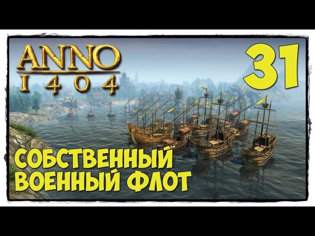 Anno 1404 - Прохождние 31 ПЛАНТАЦИИ ВИНОГРАДА