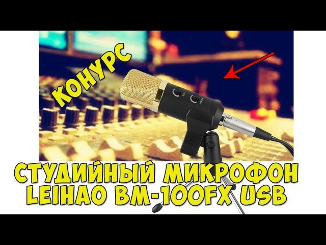 Обзор и тест микрофона с AliExpress.Leihao BM-100FX.Конкурс.