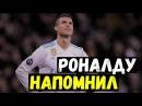 Роналду о фанатах Реала. Моуриньо про игроков Сити. Джан и Юве. Конте о Давиде Луи...