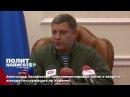 Александр Захарченко прокомментировал закон о запрете выезда госслужащих на Ук