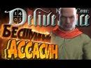 ИНДРО БЕСШУМНЫЙ АССАСИН - Kingdom Come Deliverance Прохождение 7 Русская Озвучка