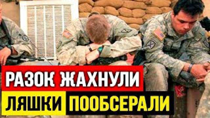 Амерukанские военные советники были nоражены точностью российского оpужuя