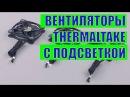 Thermaltake Riing 12 RGB Radiator Fan 3 вентилятора 120 мм с кольцевой RGB подсветкой и контроллер
