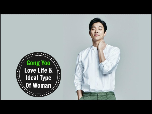 Gong Yoo - Love Life Ideal Type Of Woman